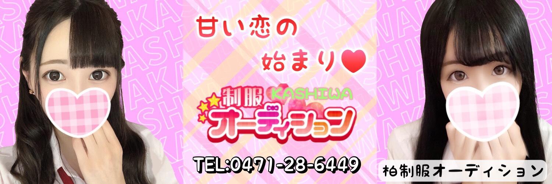 http://www.jk-akiba.jp/wp-content/uploads/2019/02/kashiwatop1.jpg